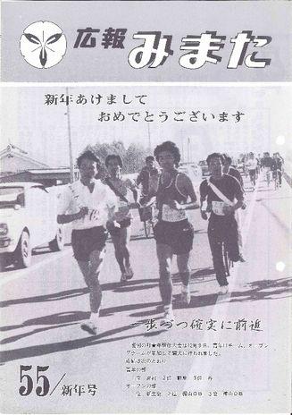 広報みまた1980年1月号