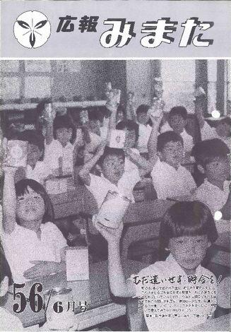 広報みまた1981年6月号