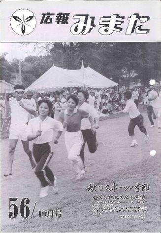 広報みまた1981年10月号