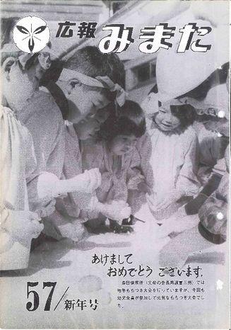 広報みまた1982年1月号