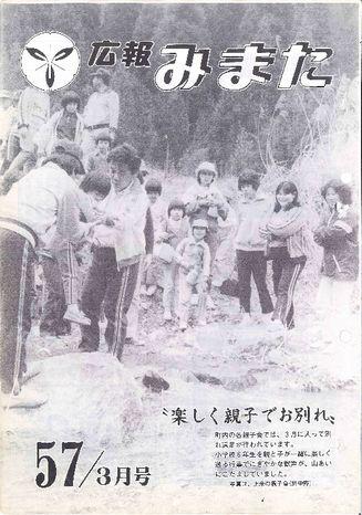 広報みまた1982年3月号