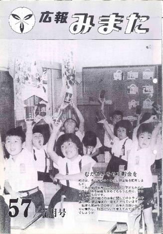 広報みまた1982年7月号
