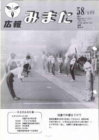 広報みまた - 1983年 - 三股町公式ホームページ
