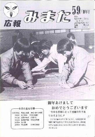 広報みまた1984年1月号