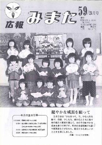 広報みまた1984年3月号