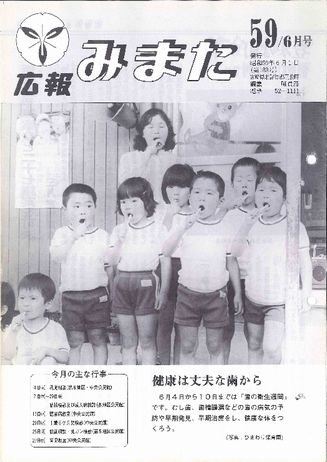 広報みまた1984年6月号