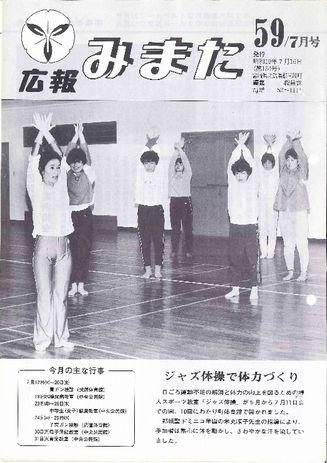 広報みまた1984年7月号