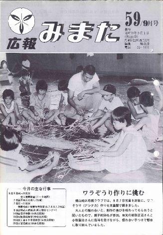 広報みまた1984年9月号