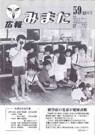 広報みまた1984年12月号