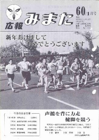広報みまた1985年1月号