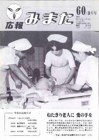 広報みまた1985年3月号