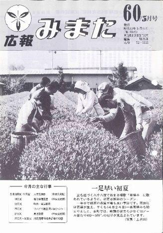 広報みまた1985年5月号