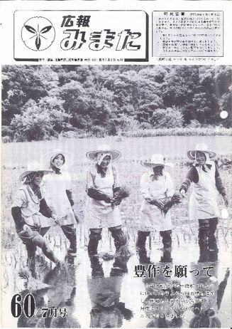 広報みまた1985年7月号