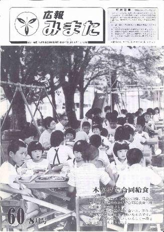 広報みまた1985年8月号