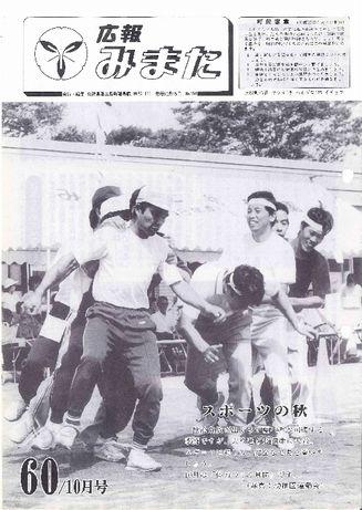 広報みまた - 1985年 - 三股町公式ホームページ