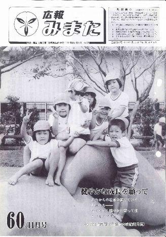 広報みまた1985年11月号