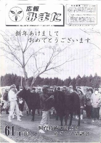 広報みまた1986年1月号