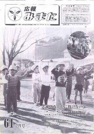 広報みまた1986年2月号