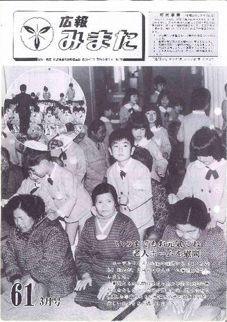 広報みまた1986年3月号
