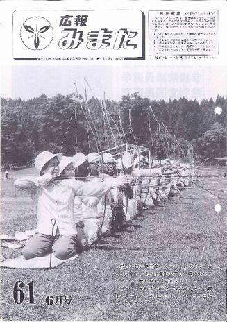 広報みまた1986年6月号