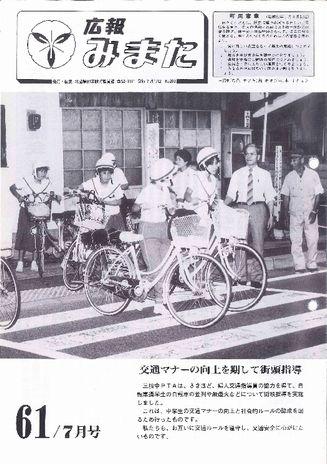 広報みまた1986年7月号