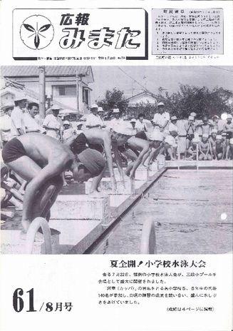広報みまた1986年8月号
