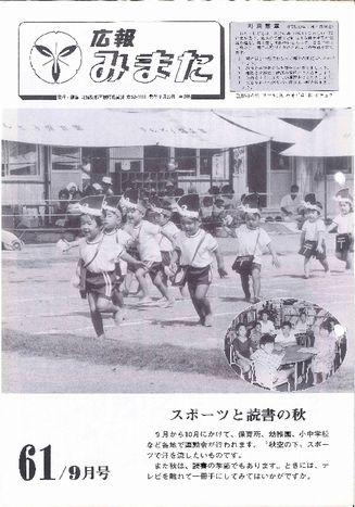 広報みまた1986年9月号