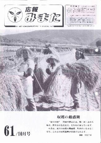 広報みまた1986年10月号