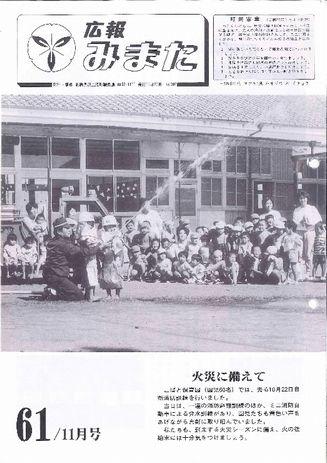 広報みまた1986年11月号