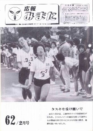 広報みまた1987年2月号