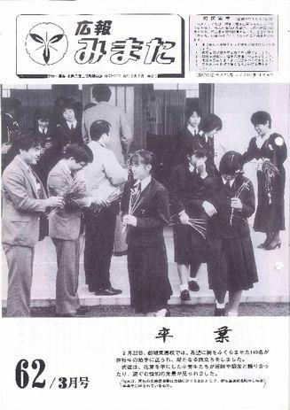 広報みまた1987年3月号