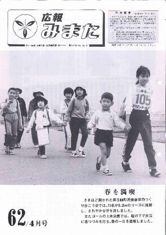 広報みまた1987年4月号