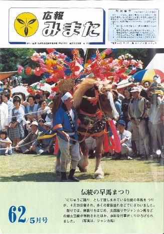 広報みまた1987年5月号