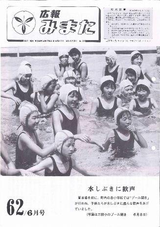 広報みまた1987年6月号