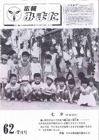 広報みまた1987年7月号