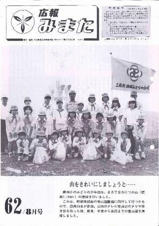 広報みまた1987年8月号