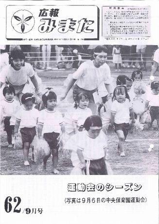 広報みまた - 1987年 - 三股町公式ホームページ