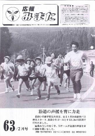 広報みまた1988年2月号