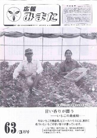 広報みまた1988年3月号