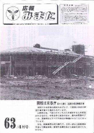 広報みまた1988年4月号