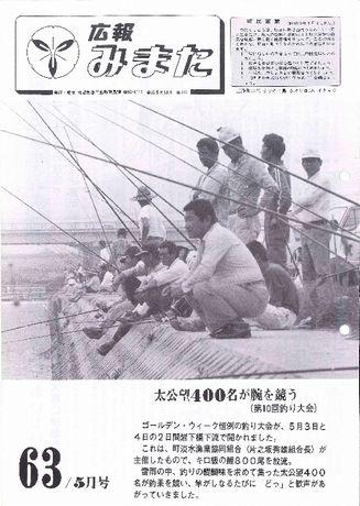 広報みまた1988年5月号