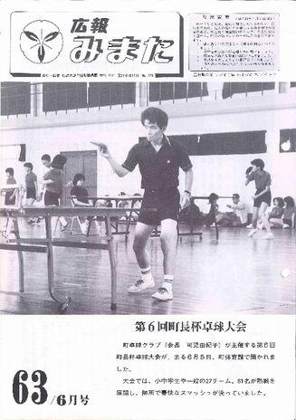 広報みまた1988年6月号