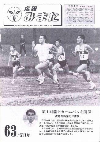 広報みまた1988年7月号