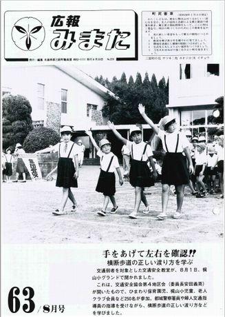 広報みまた1988年8月号
