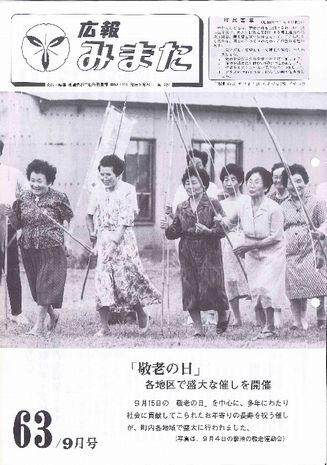 広報みまた - 1988年 - 三股町公式ホームページ