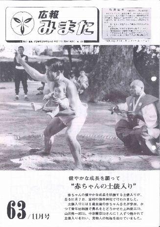 広報みまた1988年11月号