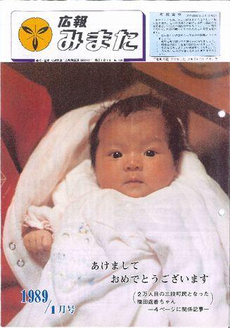 広報みまた1989年1月号
