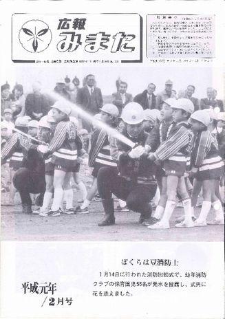 広報みまた1989年2月号