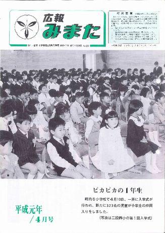 広報みまた1989年4月号