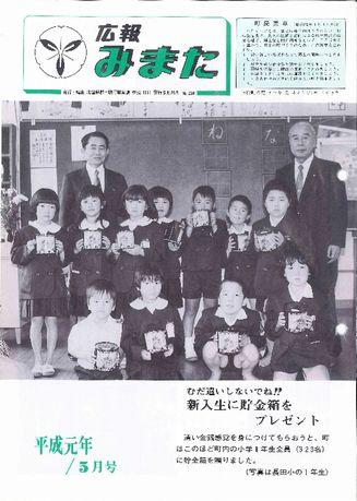 広報みまた1989年5月号